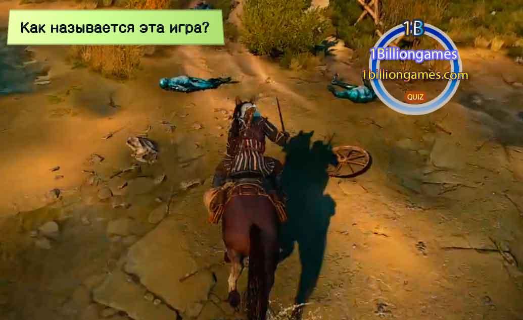 Угадайте название игры по скриншоту
