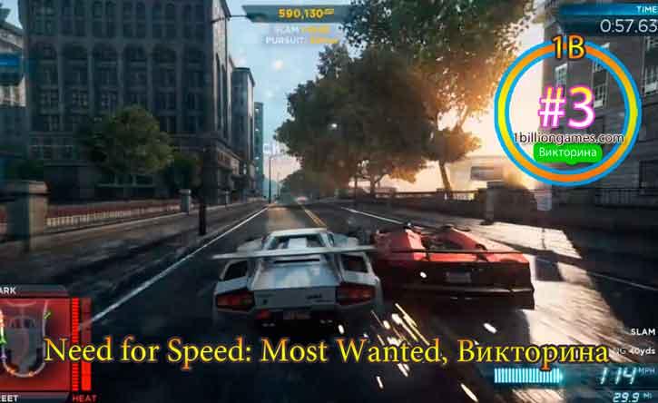 Игра Need for Speed: Most Wanted - викторина - 10 вопросов, тесты.