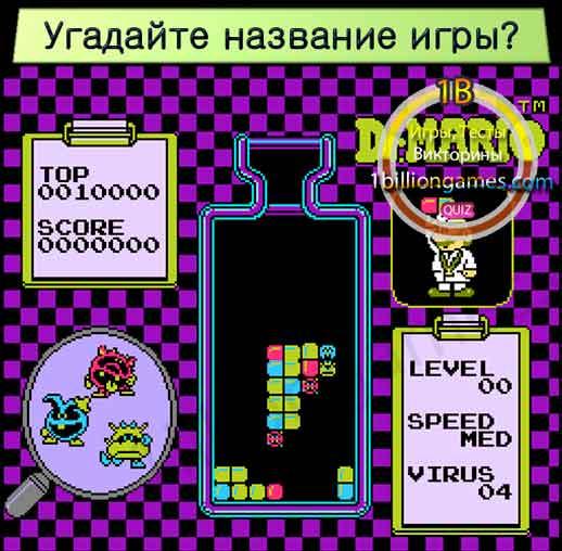 Логическая игра с 90-x. Надо собрать правильную комбинацию из таблеток